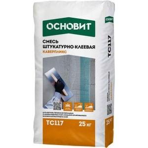 Штукатурно-клеевая смесь Основит Каверпликс ТС117
