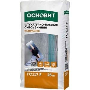 Штукатурно-клеевая смесь Основит Каверпликс ТС117 F Зимняя